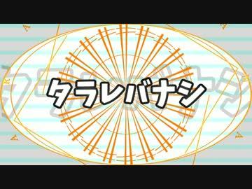 【初音ミク】 タラレバナシ 【オリジナル】【littwloid】
